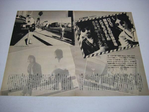 切り抜き 風 インタビュー 1970年代 伊勢正三 大久保一久
