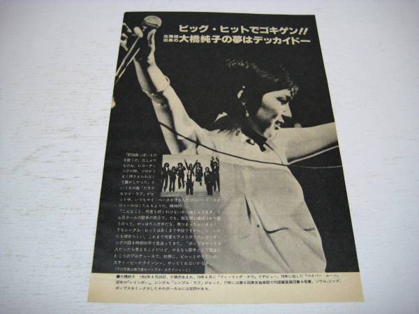 切り抜き 大橋純子 1970年代