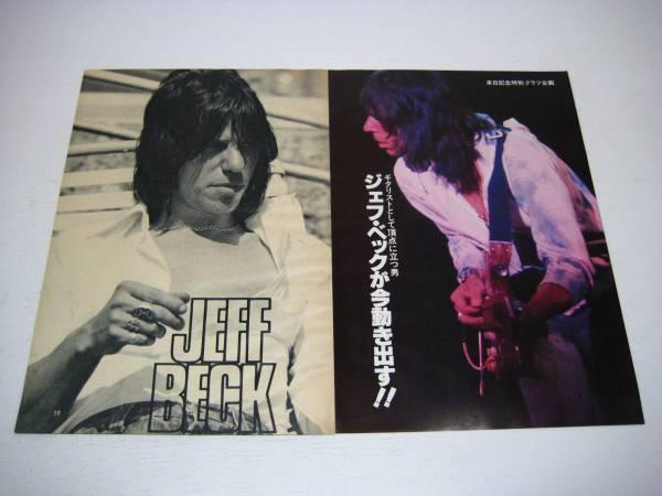 切り抜き ジェフ・ベック 1970年代 JEFF BECK