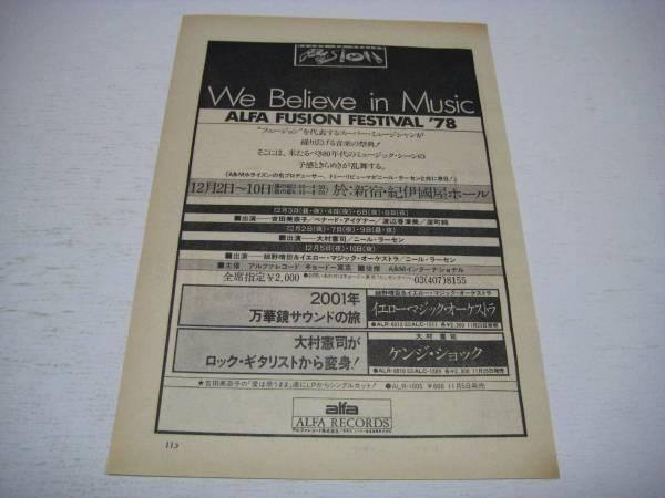 切り抜き ALFA FUSION FESTIVAL '78 告知広告 1970年代 吉田美奈子 渡辺香津美 細野晴臣&イエロー・マジック・オーケストラ