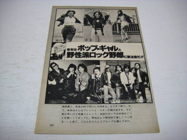 切り抜き 竹内まりや 杏里 堀川まゆみ A.R.B SHOT-GUN 1970年代 石橋凌