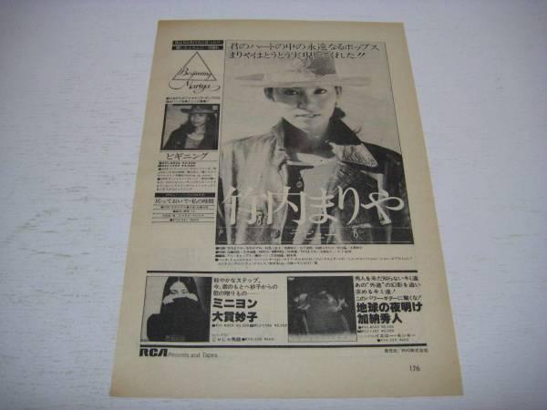 切り抜き 竹内まりや デビューアルバム広告 1970年代