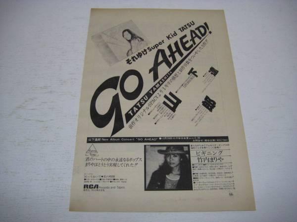 切り抜き 山下達郎 竹内まりや 広告 1970年代