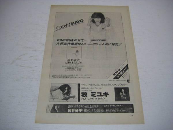 切り抜き 庄野真代 アルバム広告 1970年代