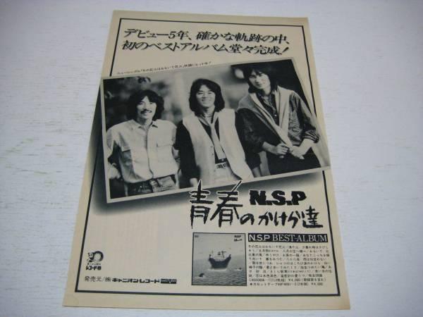 切り抜き N.S.P アルバム広告 1970年代 天野滋 中村貴之 平賀和人