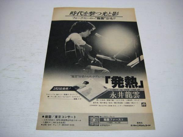 切り抜き 永井龍雲 アルバム広告 1970年代
