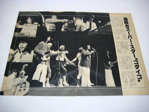 切り抜き ゴダイゴ 1970年代 GODIEGO タケカワユキヒデ