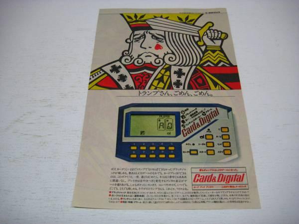 切り抜き タカトクトイス 広告 カード&デジタル 1982年 LCDゲーム Card&Digital