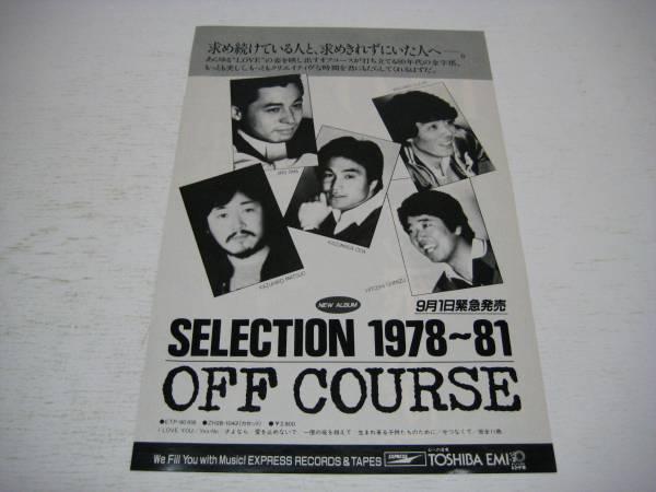 切り抜き オフコース アルバム広告 1980年代 小田和正 鈴木康博