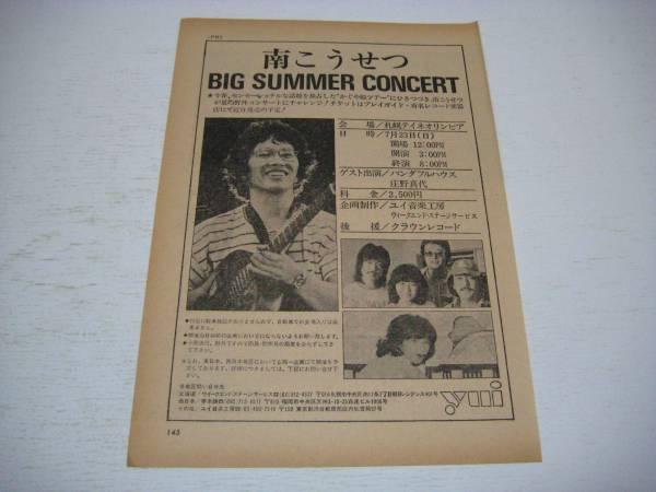 切り抜き 南こうせつ コンサート告知広告 1970年代 パンダフルハウス 庄野真代