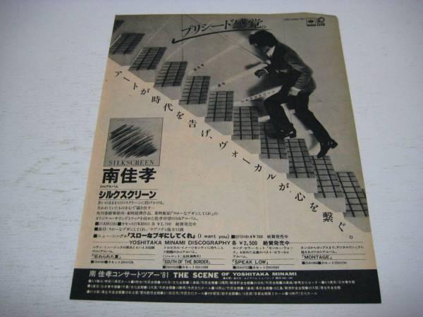 切り抜き 南佳孝 アルバム広告 1980年代
