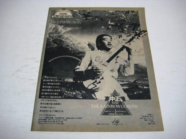 切り抜き 高中正義 アルバム広告 1980年代