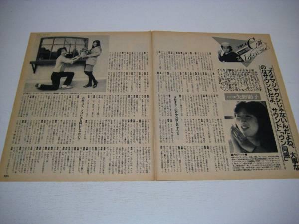 切り抜き 桑田佳祐のC調インタビュー ゲスト:矢野顕子 1980年代