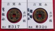 1635. 古寛永 【水戸銭 弯柱永・弯柱永濶縁 】 2枚組 役物細分類古銭