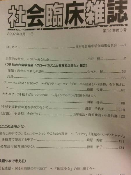 小沢健二 社会臨床雑誌 2007年3月11日  ライブグッズの画像
