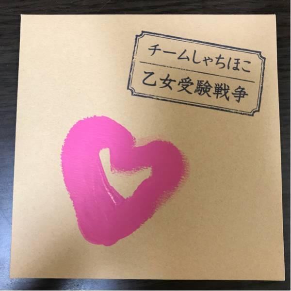 チームしゃちほこ 安藤ゆず サイン(落書き) 乙女受験戦争 CD