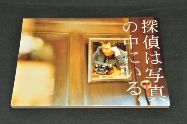 【中古】探偵はBARにいる写真集『探偵は写真の中にいる。』大泉洋