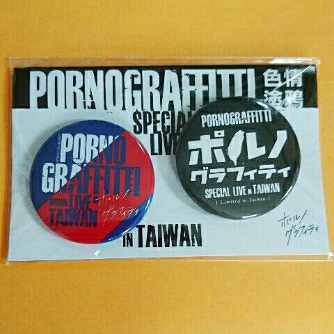 ポルノグラフィティ 『台湾 缶バッチ』レア
