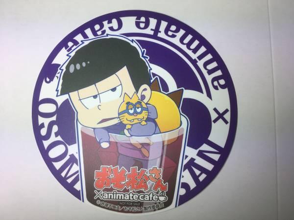 おそ松さん アニメイトカフェ 限定 第二弾 コースター 一松 アニカフェ アニメイト カフェ animate cafe_画像1