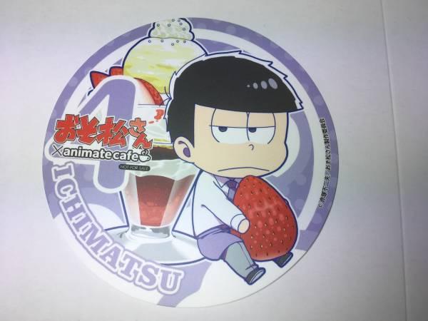 おそ松さん アニメイトカフェ 限定 第3弾 コースター 一松 アニカフェ アニメイト カフェ animate cafe_画像1