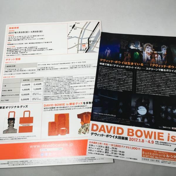 DAVID BOWIE is デヴィッド・ボウイ大回顧展 チラシ2枚セット デヴィッドボウイ展 デビットボウイ グッズ_画像2