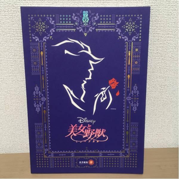 劇団四季 美女と野獣 パンフレット 東京 2012.4