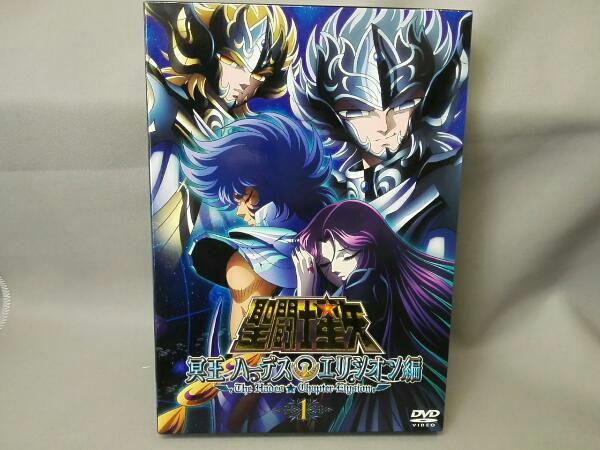 聖闘士星矢 冥王ハーデス エリシオン編 1 DVD グッズの画像