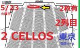 ★2列目★2CELLOS 東京国際フォーラム 5/23(火) 2連番有