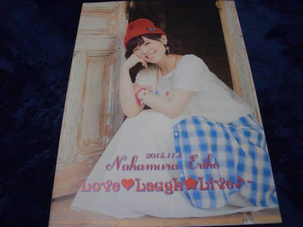 パンフレット 中村繪里子 Thank You LIVE ら・ら☆ら♪なかむランド-Love・Laugh☆Live♪- DVD付
