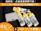 1円~ T20ピンチ部違い75W LED SHARP 製 アンバ ーバルブ4個+8ピンICウィンカーリレー 1個 DC 12V専用