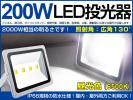 1円〜200W LED投光器 2000W相当17000lm 3mコード付 昼光色 6500K ハイパワー 広角130° AC 80-260V 倉庫 ガレージ適用 1年保証