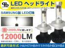 1円~PB SAMSUNG製LEDヘッドライト タイプH4/H8/H11/HB3/HB4選択可能 左右合計12000lm 6000k ホワイト DC  12V専用 2個セット PC
