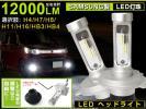 【即納】【LEDヘッドライト】★PB SAMSUNG★H4/H8/H11/H16/HB3/HB4 12000lm 6000k/ 白 汎用 2個セット 送料無料!★PC