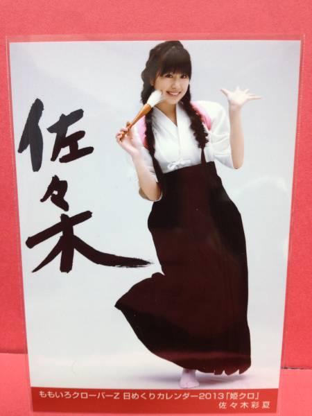 ★ももクロ★日めくりカレンダー2013姫クロ生写真 佐々木彩夏