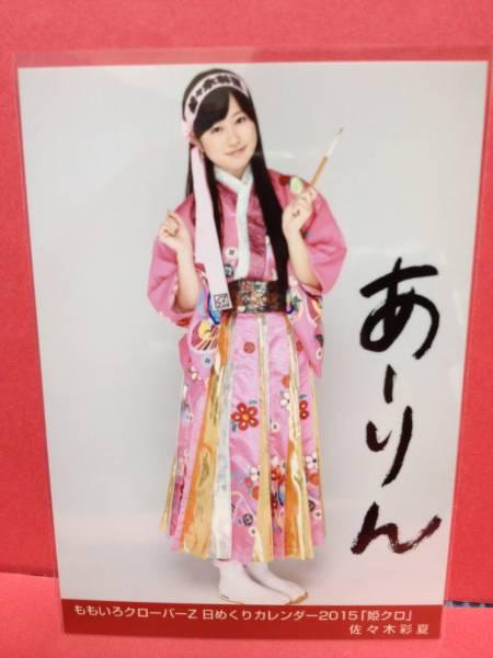 ★ももクロ★日めくりカレンダー2015姫クロ生写真 佐々木彩夏
