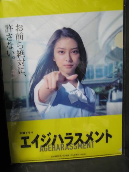 エイジハラスメント クリアファイル 武井 咲