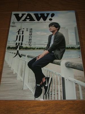 月刊VAW![バァウNO.7 石川界人]