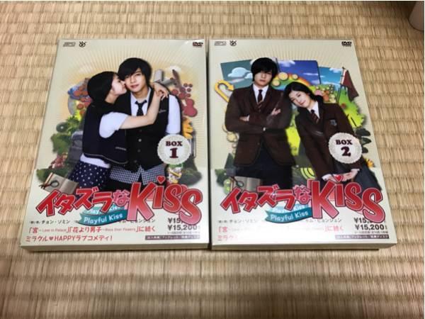 イタズラなkiss DVD BOX