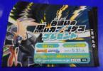 ポケットモンスター サン&ムーン 黒い カプコケコ 色違い シリアルコード