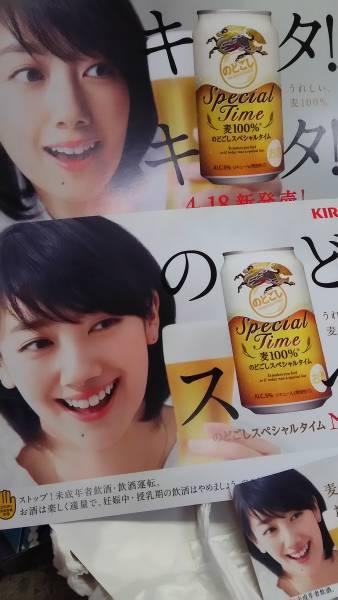 波瑠★のどごし★非売品★ポスター×2とミニポップ★3種セット グッズの画像