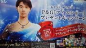 羽生結弦★P&G☆非売品*大ポップ