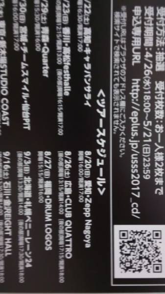 Fourpe SHOW MUST GO ON!! 浦島坂田船 CD封入先行受付シリアルナンバー1枚