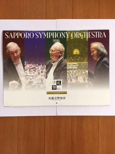 2016 札幌交響楽団カレンダー
