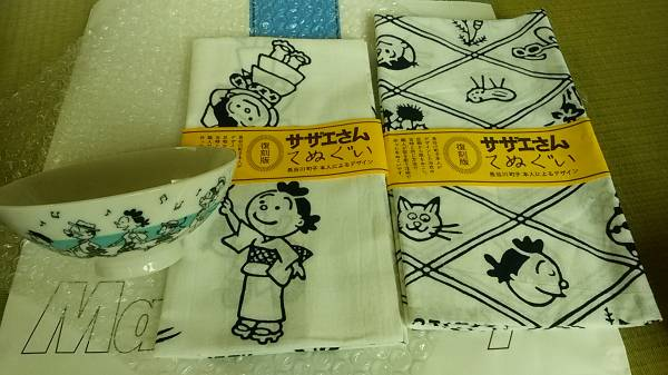 (^^♪即決◆オマケ付◆サザエさん ◆よりぬき長谷川町子展 展覧会限定グッズ お茶碗1個+手ぬぐい2種 新品 グッズの画像