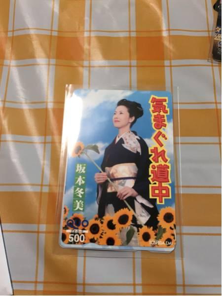 クオカード 未使用 坂本冬美 コンサートグッズの画像