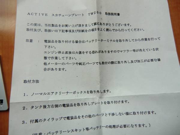 【オークション本舗 】TW200 スカチューンプレート_画像3