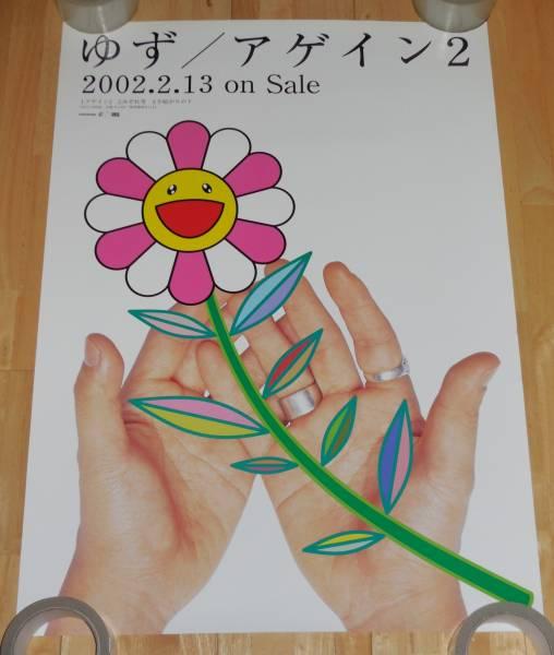 0314/ゆず ポスター/アゲイン2 発売告知/B2サイズ