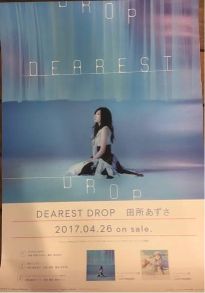 田所あずさ/DEAREST DROP告知用ポスター 新品 送料込み