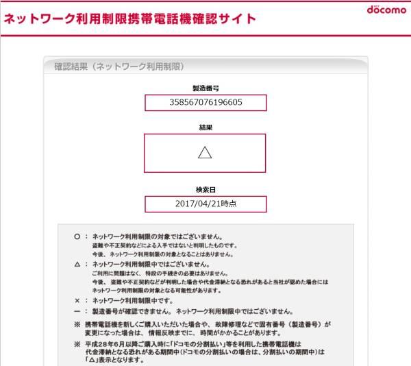 ★新品交換未使用★ iPhone6s DoCoMo ドコモ Gold 64GB 利用制限△_画像3