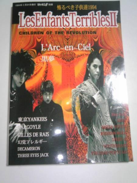 ロッキンf別冊 雑誌 ストリートロックシーンの怖るべき子供達1994  希少 即決あり♪ L'Arc-en-Ciel 黒夢 ラルク  激レア ライブグッズの画像